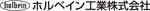 logo_holbein_150